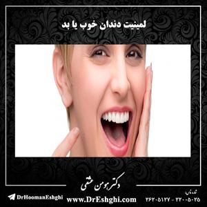 لمینیت دندان خوب یا بد