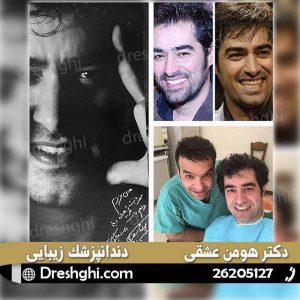 دندانپزشک شهاب حسینی